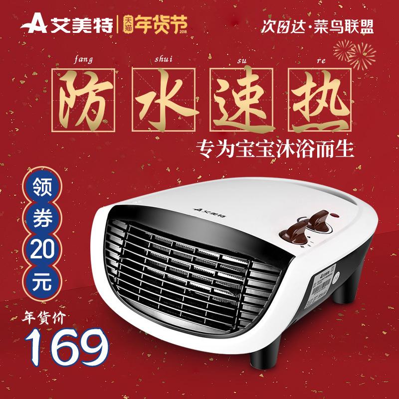 艾美特取暖器暖风机浴室取暖器电暖器电暖风节能省电暖气暖气机