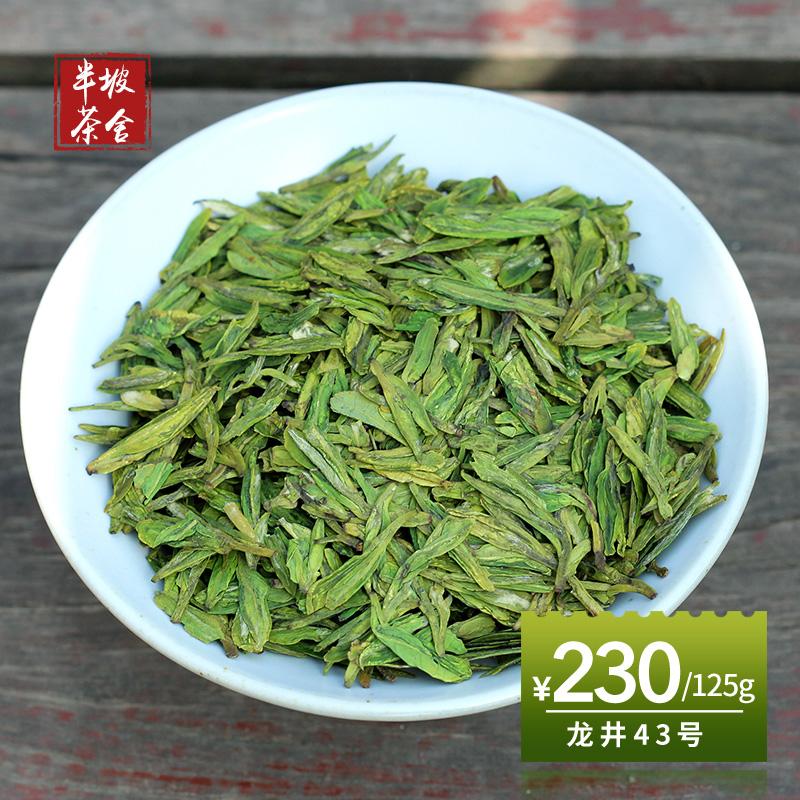 2018年新茶茶叶绿茶 明前特级西湖龙井茶 春茶农直销龙井43 125g