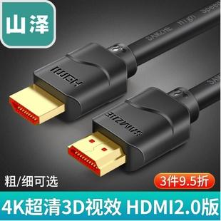 山澤hdmi線2.0高清線4k數據線電腦電視連接線顯示器機頂盒信號線加長5米10米延長臺式主機筆記本音視頻線hdml