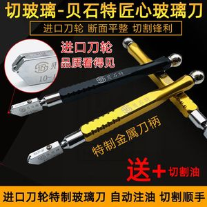 Glass knife cut tile Jinlilai cutter floor tile cutter household cutter manual knife wheel hand-held