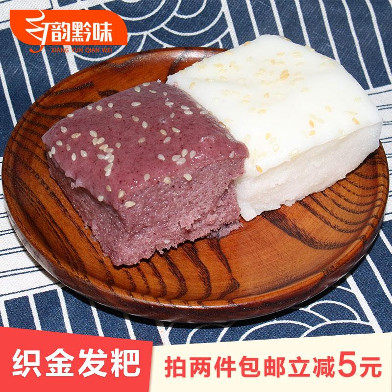 贵州特产织金发粑 白发糕 紫发糕 手工米糕 休闲小吃500克2件包邮