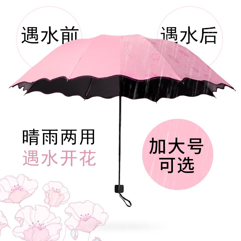 晴雨伞女折叠两用遮阳伞太阳伞大号防晒防紫外线广告定制印字logo