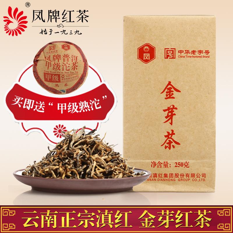 凤牌红茶 老字号茶叶 云南滇红金芽茶袋装250g金丝滇红金芽红茶