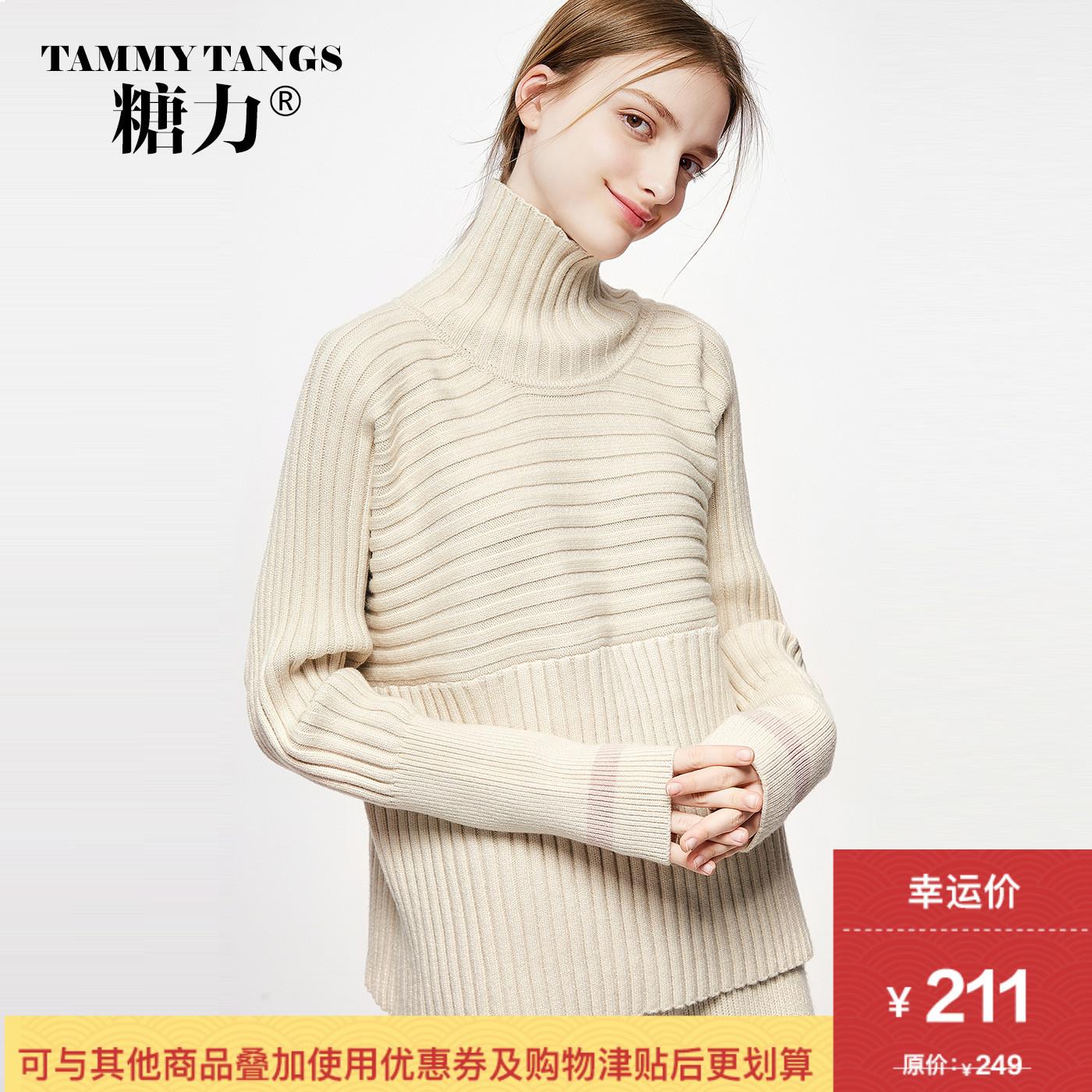 糖力2017秋冬新款欧美女装裸色长袖高领针织衫上衣宽松毛衣打底衫