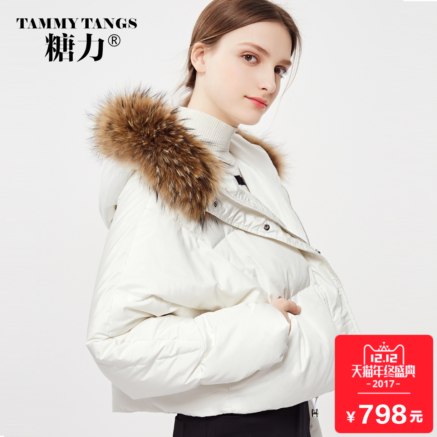 糖力2017冬装新款欧美白色矮小个子保暖毛领90白鸭绒羽绒服女短款
