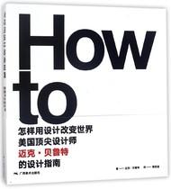 怎样用设计改变世界 美国 设计师迈克·贝鲁特的设计指南 (美)迈克·贝鲁特(Michae Bieru) 正版书籍  博库网