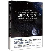 通俗天文學 和大師一起與宇宙對話全彩四色珍藏版 美國經典天文學巨著 西蒙·紐康 正版書籍 暢銷宇宙科普讀物 博庫網