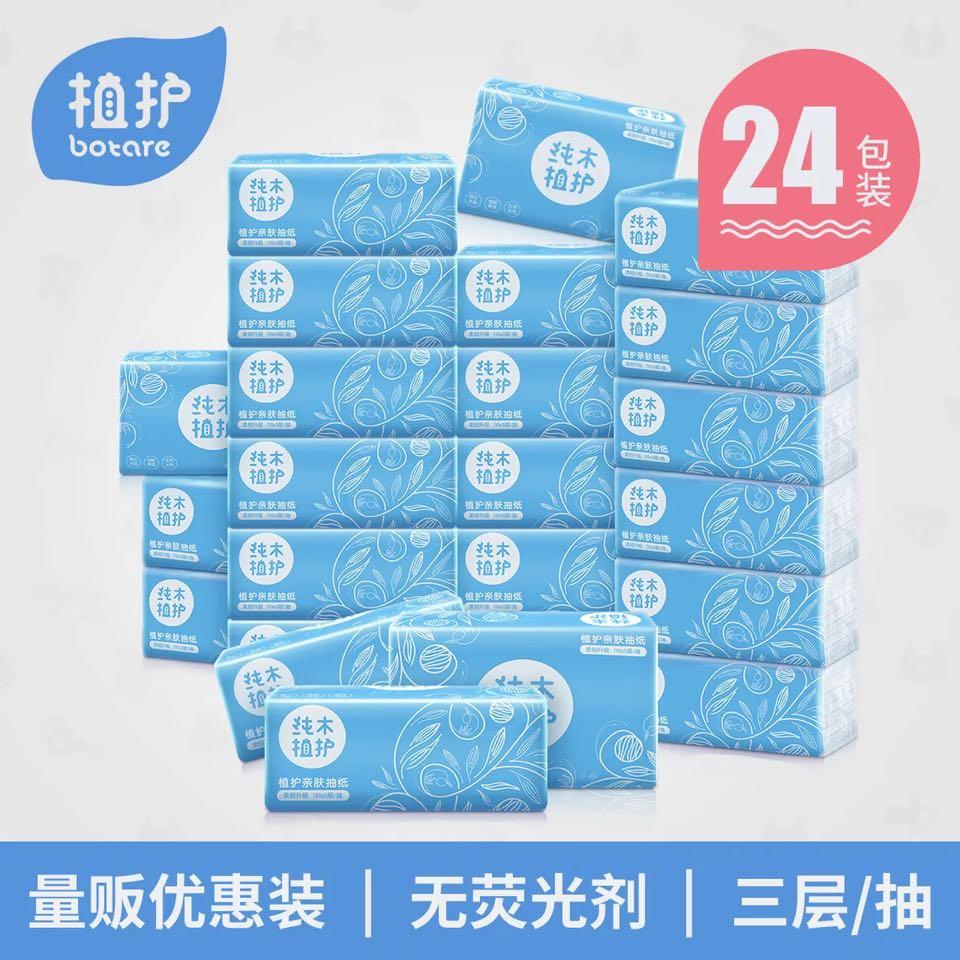 植护原木抽纸110抽24包整箱卫生纸居家餐巾纸面巾纸厂家纸巾