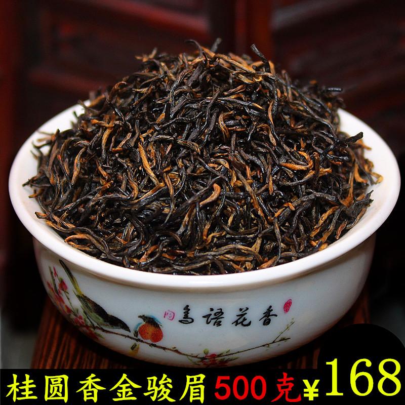 新茶桂圆香金骏眉红茶特级散装罐装金俊眉浓香型茶叶小袋包装500g