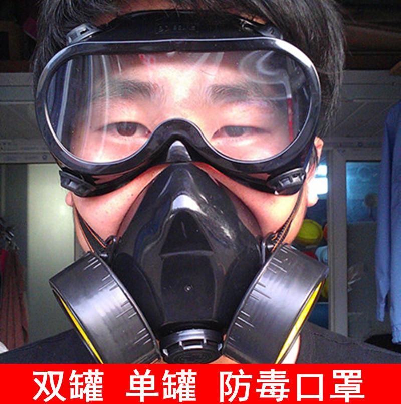 包邮 双罐防毒面具口罩面罩防甲醛喷漆眼镜套装消防面具