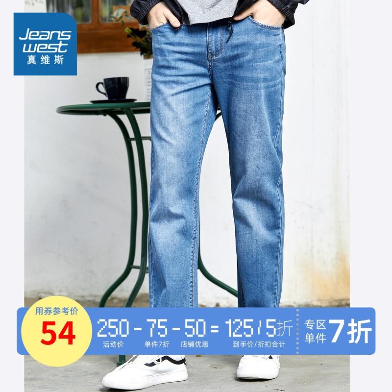 真维斯男装 夏装新款时尚简约弹力薄款直筒长裤牛仔裤子潮