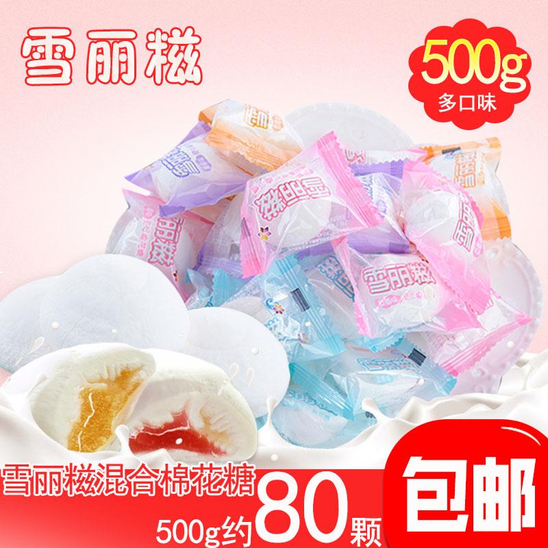 雪丽糍纯白色夹心棉花糖500g混合多口味果汁软糖喜糖散装批发糖果