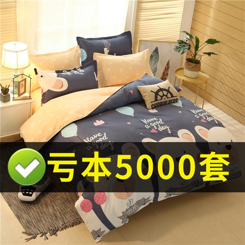 床上四件套全棉纯棉加厚床单被套裸睡亲肤网红同款ins风床品特价