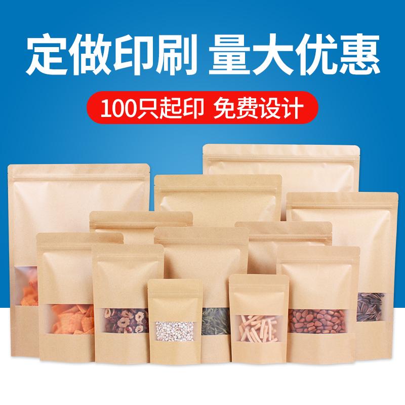 磨砂开窗牛皮纸袋自立自封袋食品袋干果茶叶密封包装袋子定制印刷