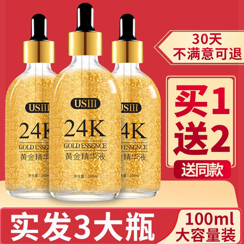 24k黄金精华液胜肽烟酰胺面部精华收缩毛孔原液玻尿酸保湿补水女