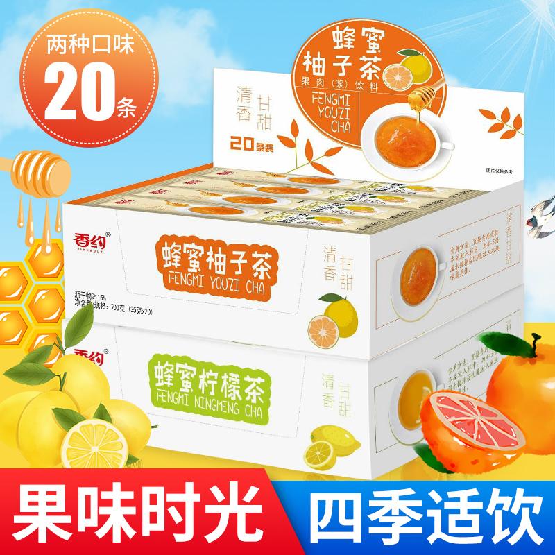 相约香约蜂蜜柚子茶35g*20条柠檬茶袋装花茶零脂肪果味果汁饮料