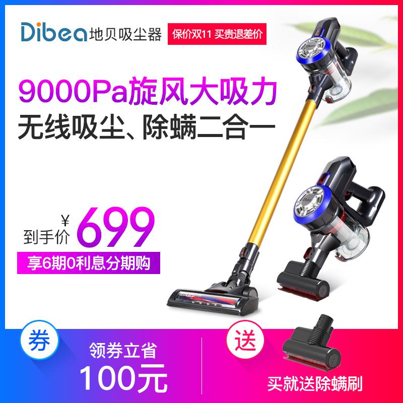 dibea地贝无线充电吸尘器家用小型手持式强力大功率除螨吸尘器D18