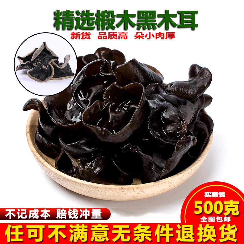 500g限量特级黑木耳干货农家散装小碗木耳非野生种植椴木肉厚木耳