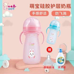 小不点正品奶瓶萌宝硅胶护套玻璃轻松吸防胀气手柄吸管宽口径宝宝