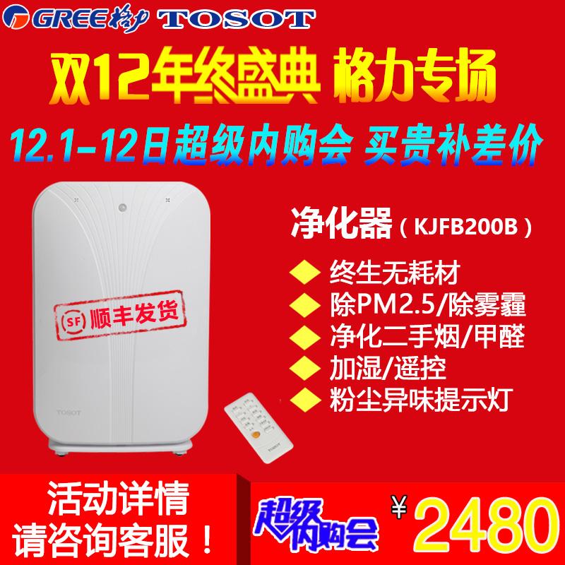 格力大松KJFB200B空气净化器除PM2.5无耗材带加湿带遥控特价抢