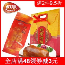 北京特产恒慧10ge50g原味xe装包装鸭肉熟食食品