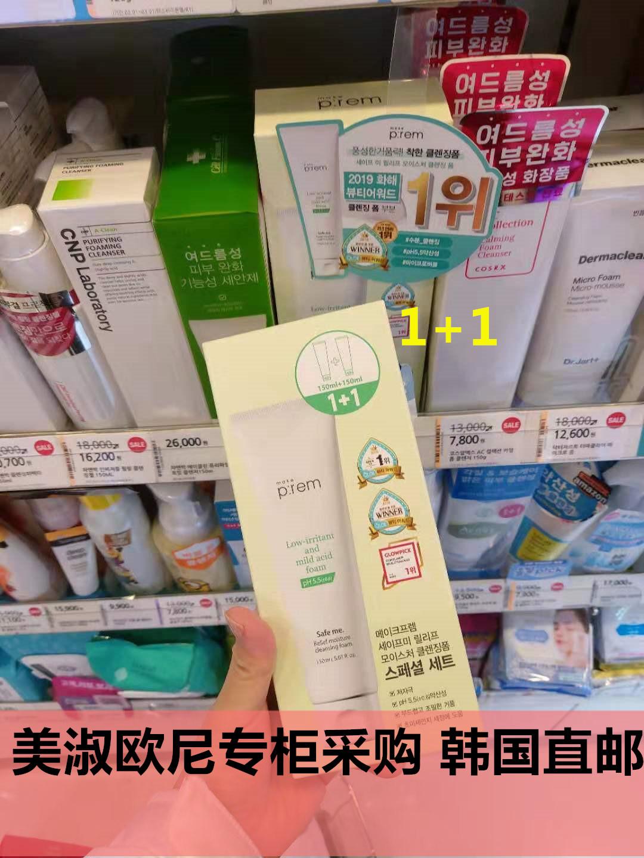 【韩国人直邮】make prem 洁面弱酸性泡沫 清洁洗面奶150ml