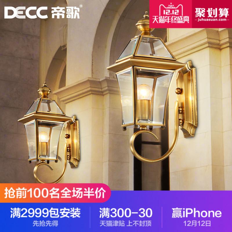 帝歌 欧式壁灯全铜壁灯 室外过道走廊阳台壁灯 美式庭院户外墙灯