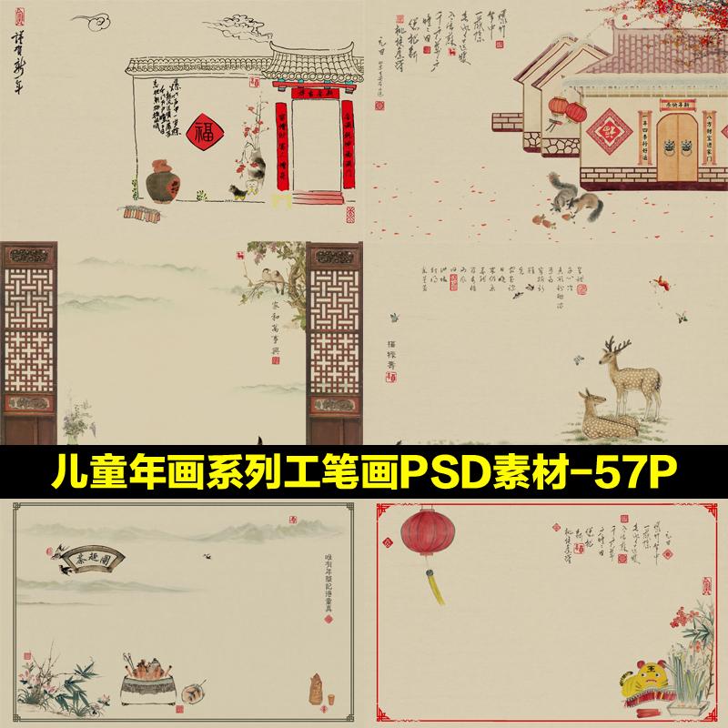 E7PS309儿童工笔画PSD素材2019新年春节年画宝宝中国古风影楼模板
