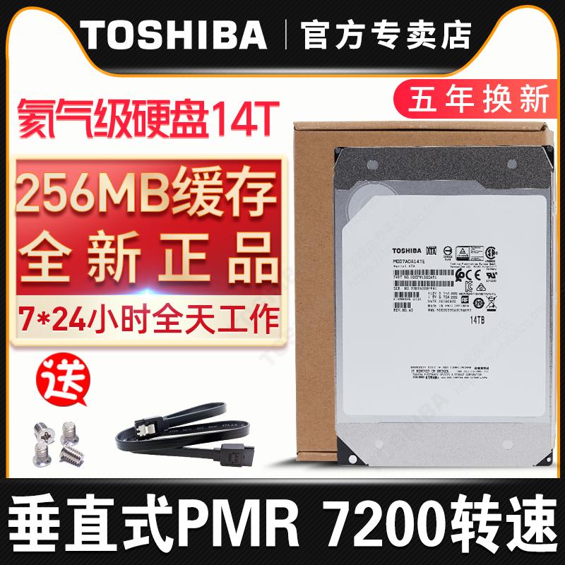 【东芝专卖店 5年保】Toshiba/东芝氦气企业级硬盘 14t MG07ACA14TE PMR垂直 监控 台式机NAS 机械硬盘14tb