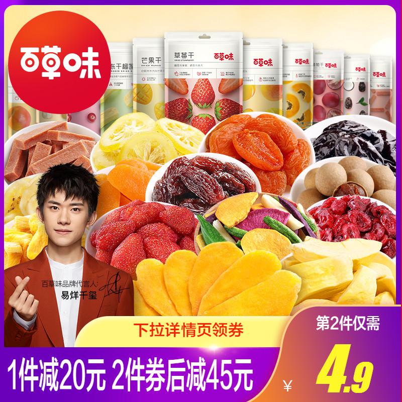 【百草味-水果干组合】果脯蜜饯混合装蔬菜零食大礼包芒果干包邮优惠券
