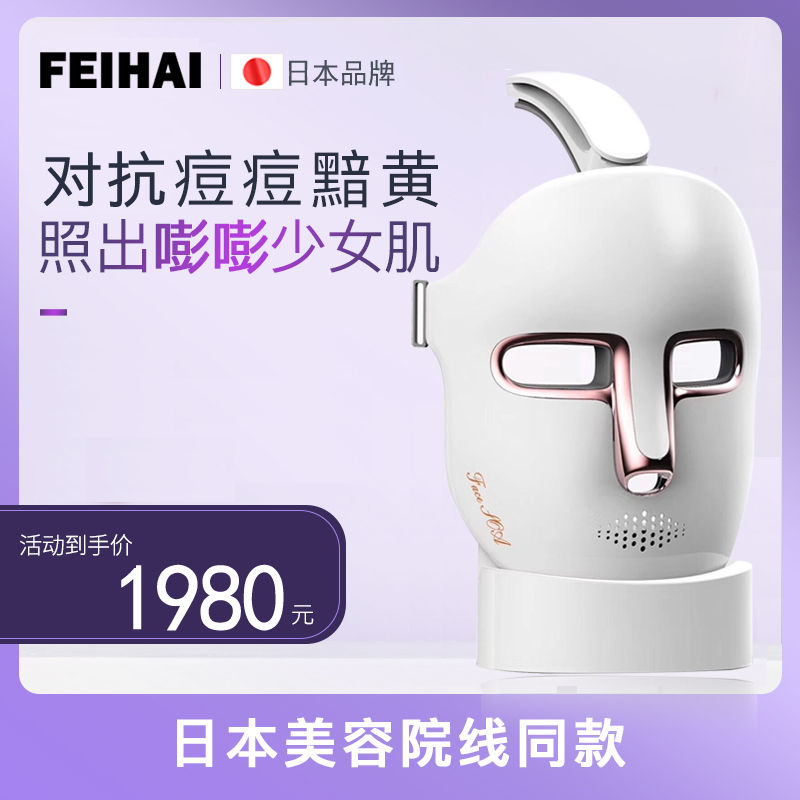 日本FEIHAI光子嫩肤美容仪器家用脸部大排灯LED面罩美容仪琦李佳图片