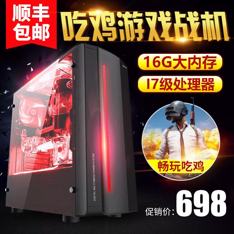 英特尔十六核心全新台式电脑游戏DIY组装机竞技游戏独显固态硬盘