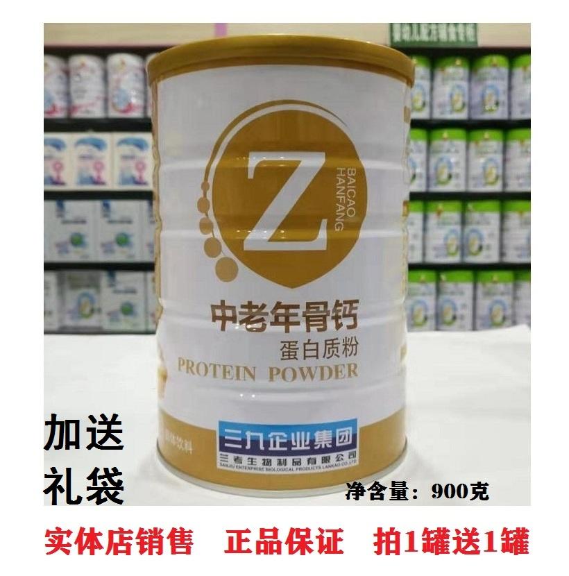 三九企业集团中老年骨钙蛋白质粉900克 送老年人蛋白粉过节送礼