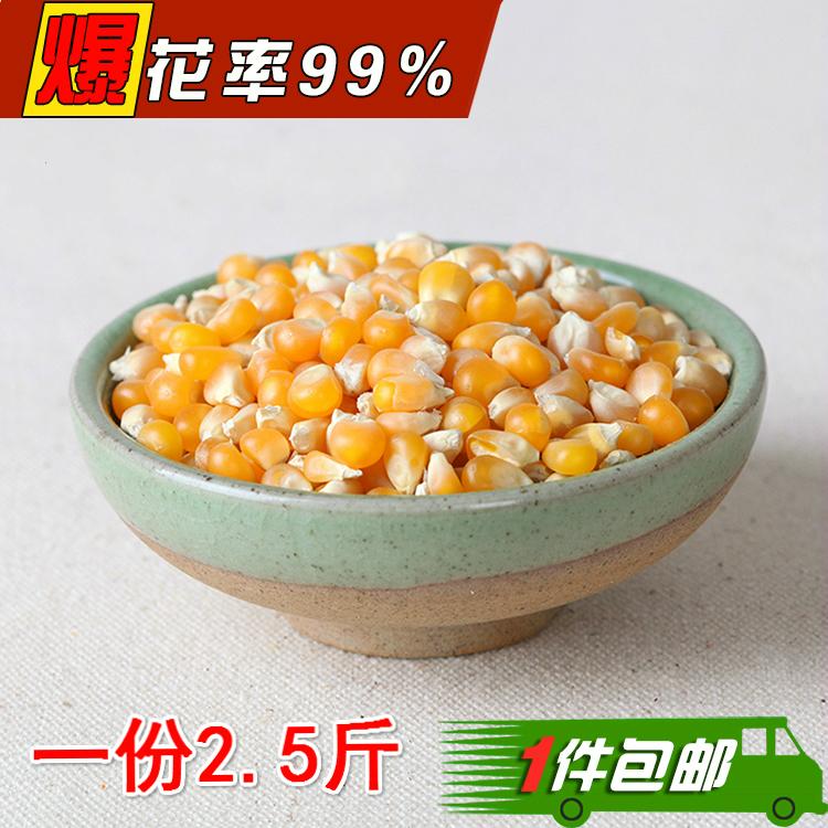 天天特价爆花小玉米玉米粒爆米花的专用苞米爆裂小玉米包邮1250g