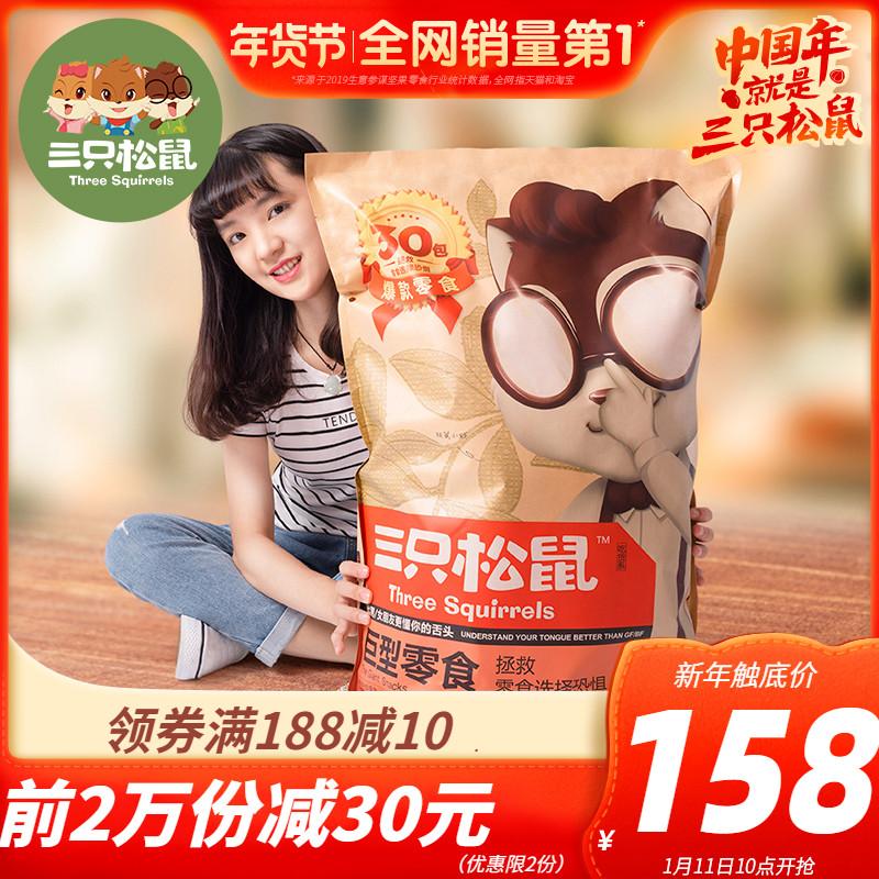 【三只松鼠_巨型零食大礼包/内含30包】网红年货休闲食品春节送礼