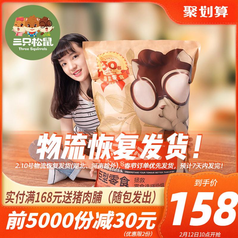 [¥183]【三只松鼠_巨型零食大礼包/内含30包】网红吃货休闲食品小吃礼物