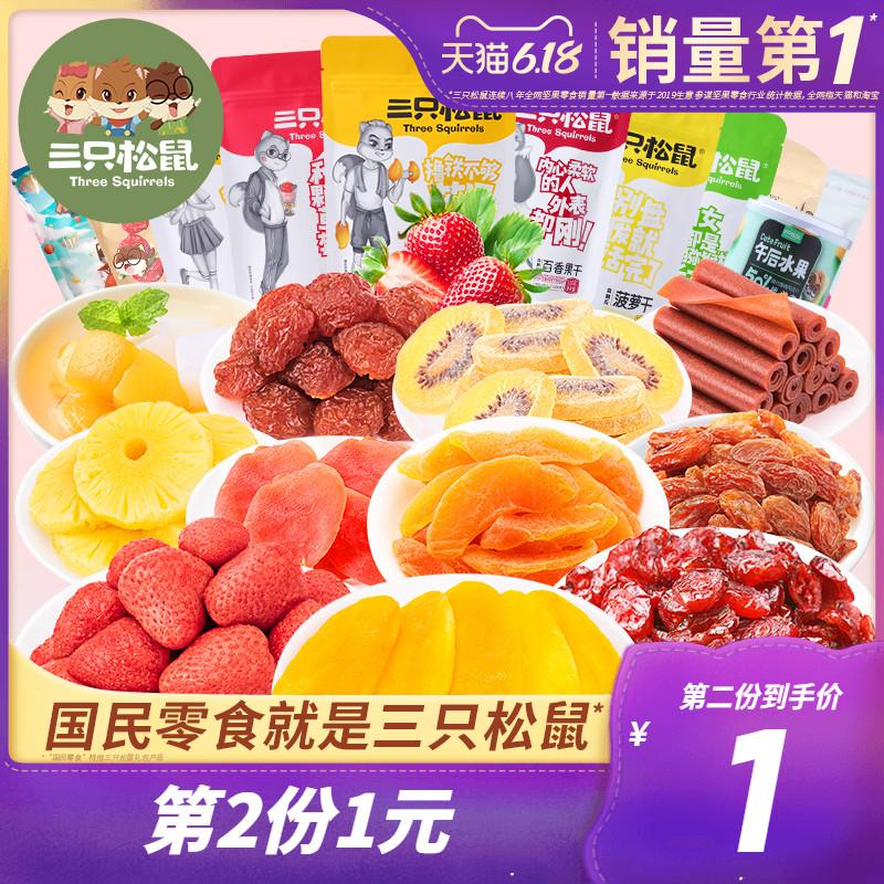 【三只松鼠_水果干大礼包】休闲零食蜜饯混合装芒果干草莓干网红
