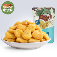 Full Reduction of Three Squirrels Crab, Xiangfaba Bean 205g Leisure Snacks, Special Products, Fried Snacks, Crab Yellow Taste Bag