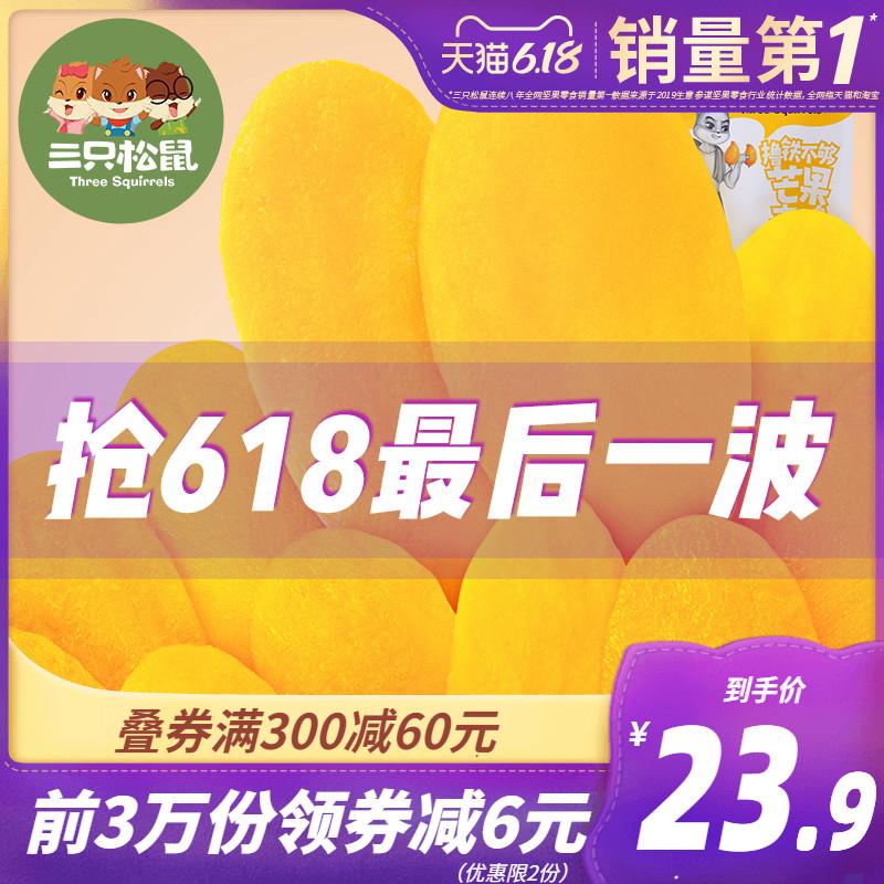 【三只松鼠_芒果干116gx3】零食小吃蜜饯水果干果脯休闲网红食品