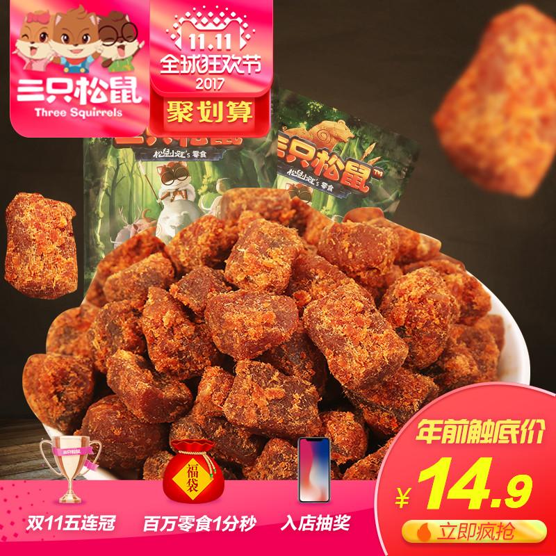 【三只松鼠牛肉粒110g】零食特产小吃牛肉干香辣/XO酱味小包装