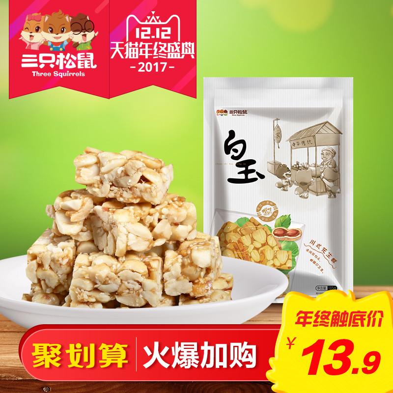 【三只松鼠_白玉川式花生酥135gx2袋】零食特产传统小吃糕点