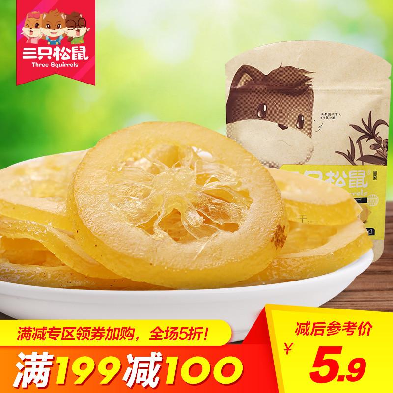 满减【三只松鼠_柠檬干66g】休闲零食特产蜜饯果脯水果干即食柠檬