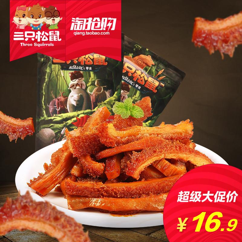 抢【三只松鼠_孜香牛肚120g】休闲零食小吃麻辣卤味牛肉类熟食