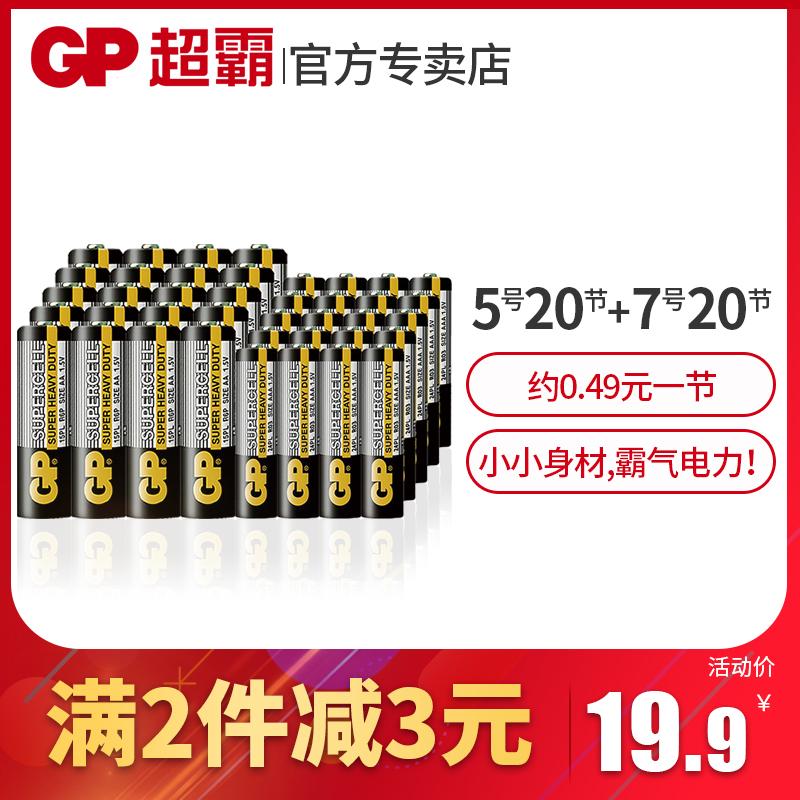 GP超霸碳性干电池7号20粒+5号20节五号[天猫商城]