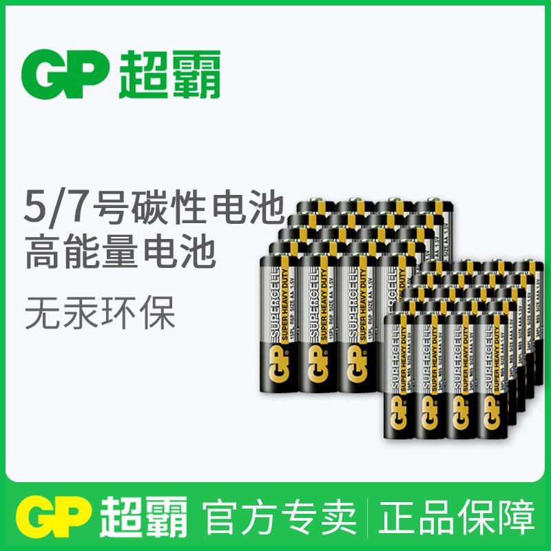 电视空调遥控器钟表正品aaa电池五号七号GP超霸5号电池7号碳性电池玩具挂钟鼠标话筒一次性普通干电池1.5V
