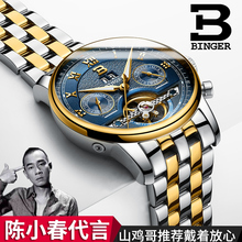 Swiss registered Chen xiaochun to endorse the genuine bingge watch men's watch automatic mechanical watch king working men