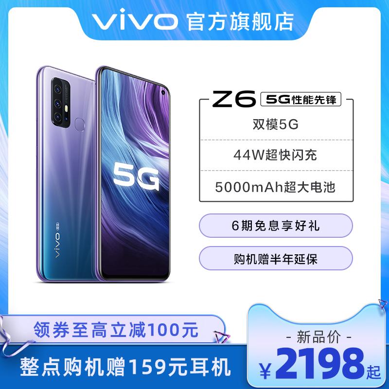 点击查看商品:【新品上市 领券立减100】vivo Z6新品双模5g限量版智能手机官方正品?