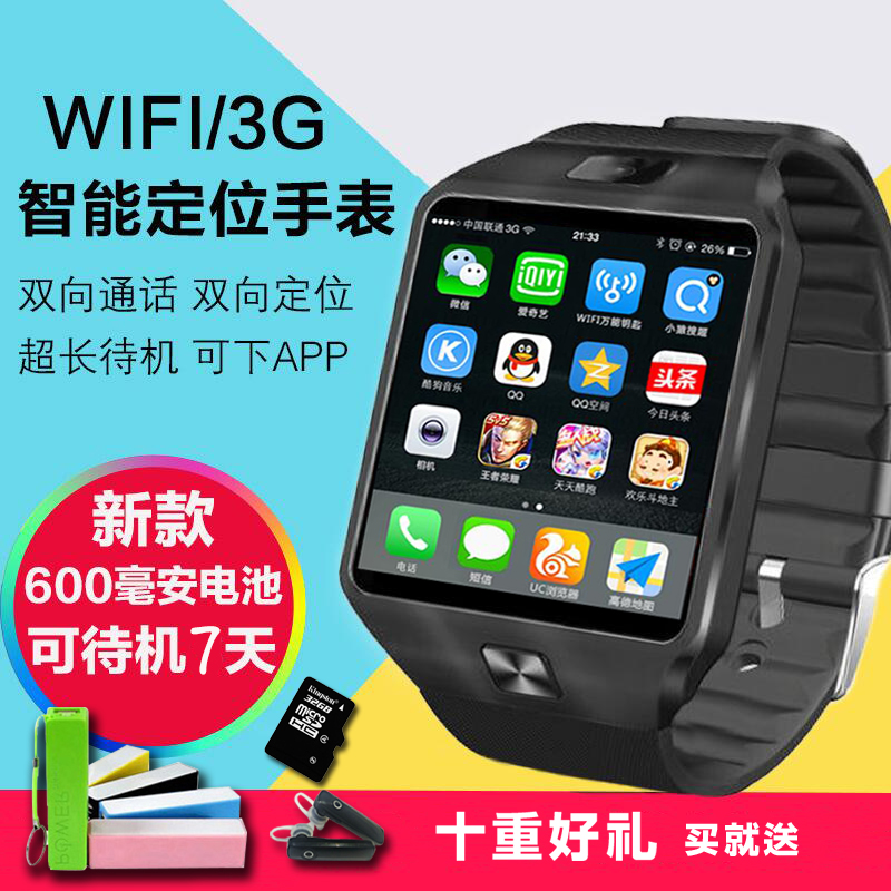 智能手表wifi上网成人学生电话手表定位安卓男女适用三星华为oppo