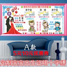 定制三fo0宝宝出生ot绣2019年新款纪念祝福生日礼物简单刺绣