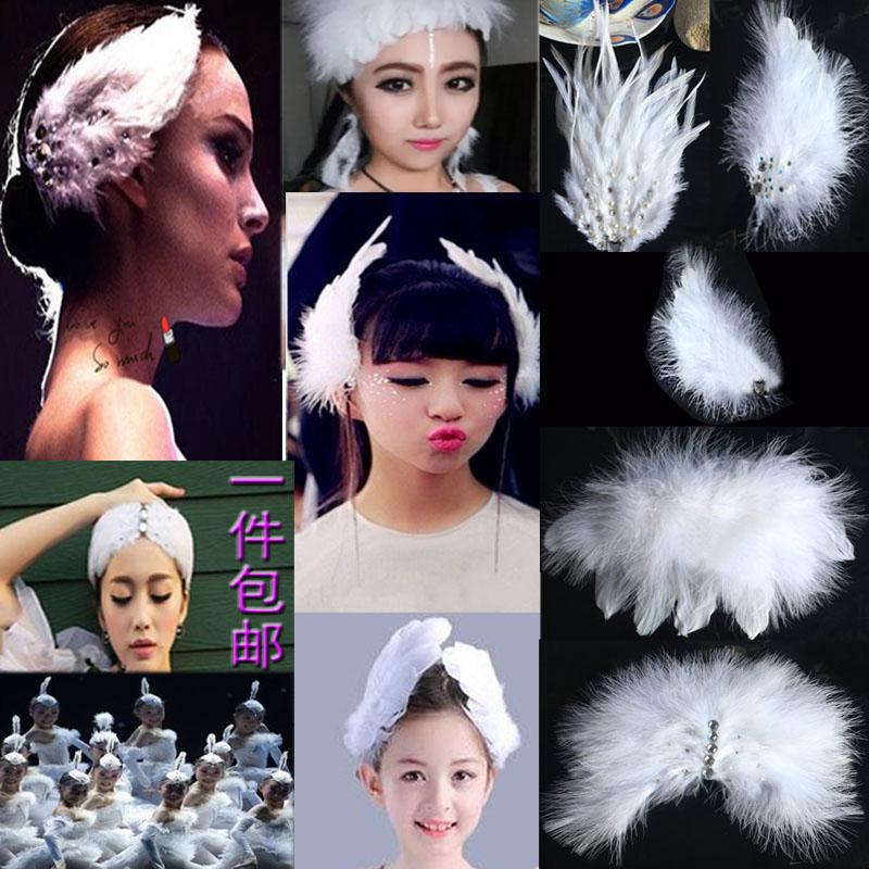 新娘头饰演出头花饰品白色羽毛发夹发箍儿童表演发饰天鹅舞边夹头